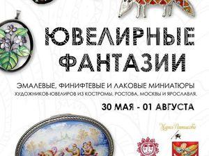 Самая свежая информация о выставке!. Ярмарка Мастеров - ручная работа, handmade.