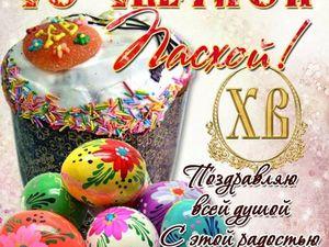 С праздником светлой Пасхи друзья! История праздника. Ярмарка Мастеров - ручная работа, handmade.