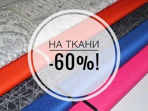 Скидка 60% на итальянские ткани!. Ярмарка Мастеров - ручная работа, handmade.