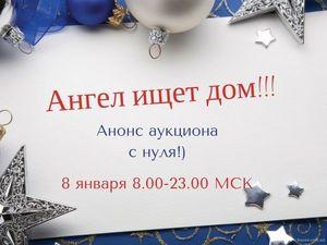 Анонс аукциона!). Ярмарка Мастеров - ручная работа, handmade.