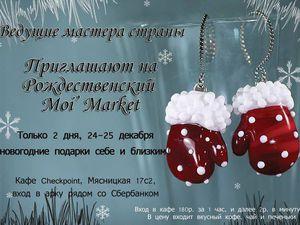 Отчет о прошедшей ярмарке - Moi Market. | Ярмарка Мастеров - ручная работа, handmade