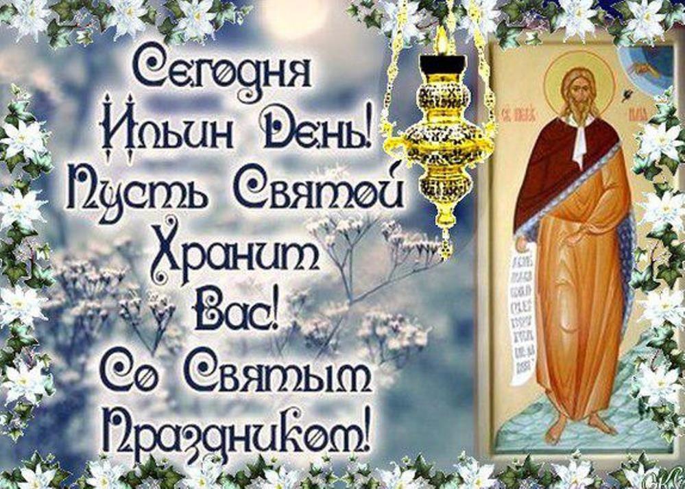 Восхитительной, поздравительные открытки с праздником ильи пророка