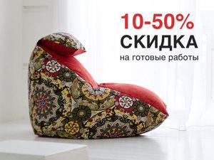 СКИДКИ на готовые изделия 10-50%!. Ярмарка Мастеров - ручная работа, handmade.
