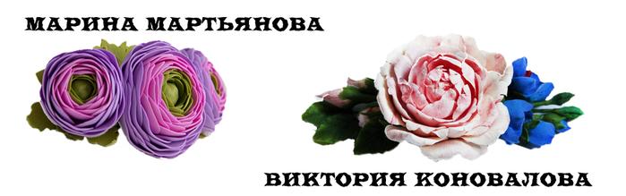 марина мартьянова, виктория коновалова DHJ/4851113_25 (700x219, 142Kb)