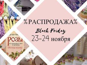 Black Friday 23-24 ноября. Ярмарка Мастеров - ручная работа, handmade.