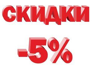 Акция во втором магазине — 5%. Ярмарка Мастеров - ручная работа, handmade.