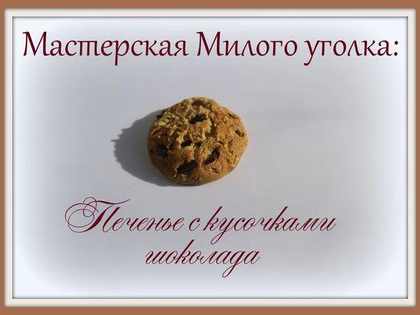 Делаем печенье с кусочками шоколада из полимерной глины: видеоурок   Ярмарка Мастеров - ручная работа, handmade