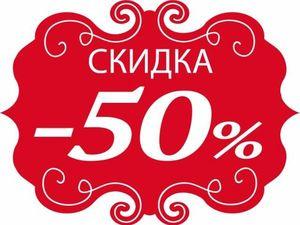 Распродажа готовых изделий со скидкой 50%. Ярмарка Мастеров - ручная работа, handmade.