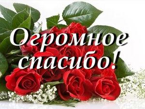Огромное всем спасибо за поздравления!!!!!. Ярмарка Мастеров - ручная работа, handmade.