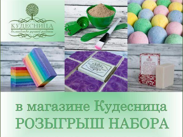 Испытайте удачу! Розыгрыш набора красавицы! | Ярмарка Мастеров - ручная работа, handmade