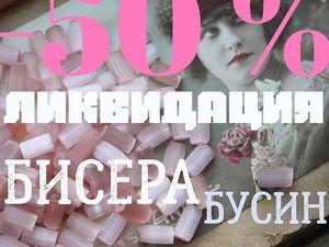 Повышение Скидок до 50 %!!!!!!!!!!!!. Ярмарка Мастеров - ручная работа, handmade.