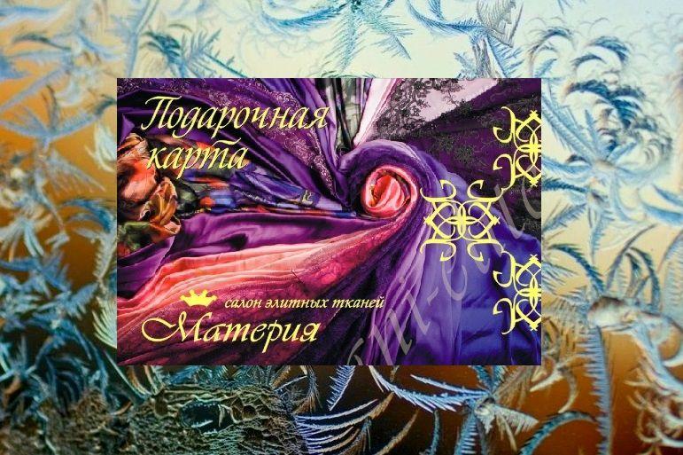подарочная карта, ткани из италии, ткани для творчества, ткани для одежды, ткани для шитья, ткани для рукоделия, подарки к новому году, подарок на новый год, подарок женщине, подарок девушке, дизайн одежды