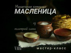 Видео мастер-класс: композиция «Масленица» из полимерной глины. Ярмарка Мастеров - ручная работа, handmade.