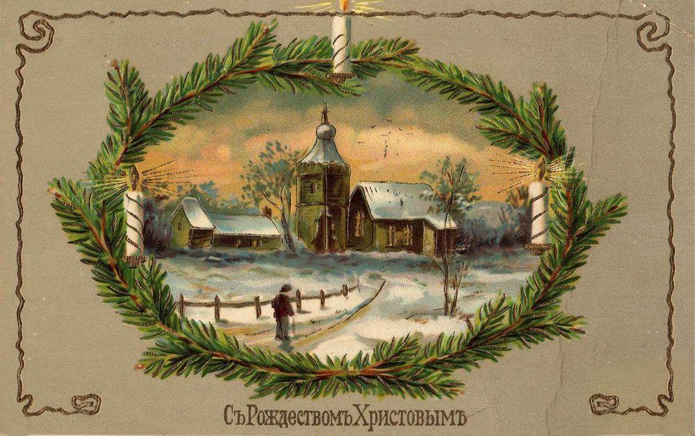 Открытки с рождеством русским, дне св. николая