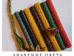 Значение цвета. Ярмарка Мастеров - ручная работа, handmade.
