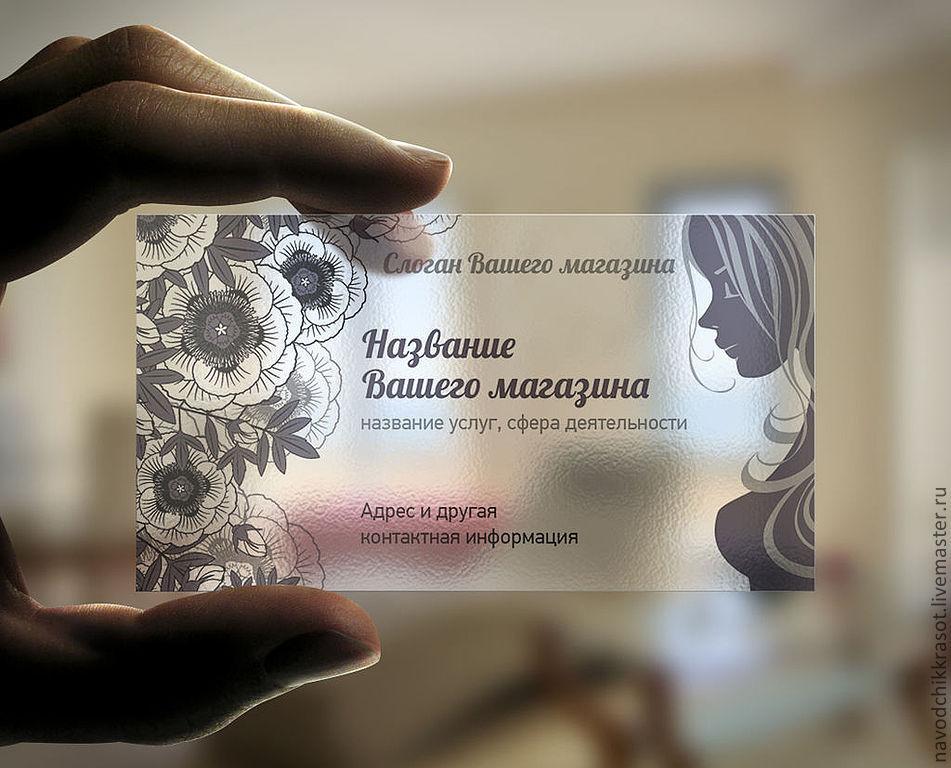 визитки на заказ