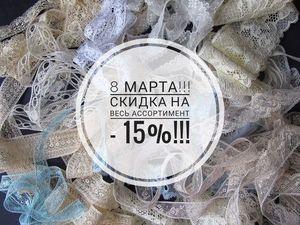 8 марта - день скидок!!!. Ярмарка Мастеров - ручная работа, handmade.