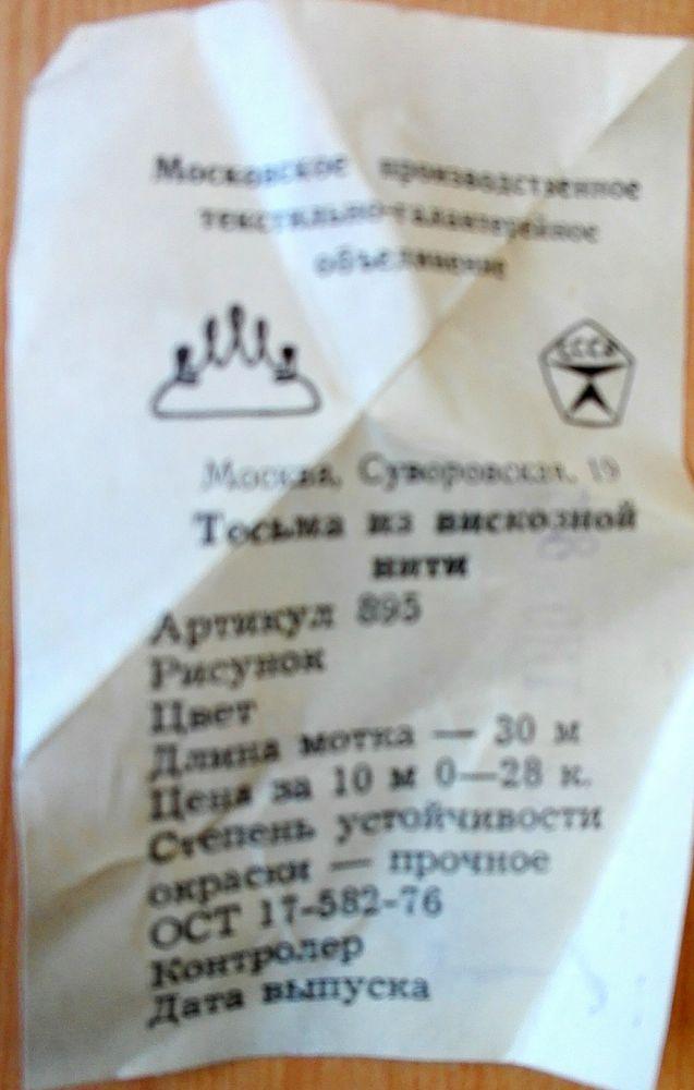 Отдаем даром тесьму отделочную вискозную. Москва, самовывоз, фото № 1