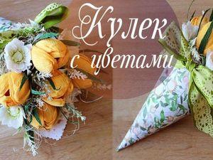 Делаем букет из конфет в кулечке с тюльпанами из бумаги. Ярмарка Мастеров - ручная работа, handmade.