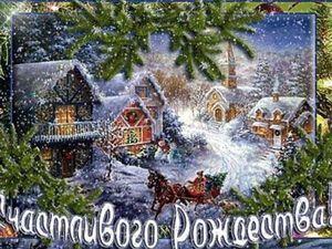 Счастливого Рождества!. Ярмарка Мастеров - ручная работа, handmade.