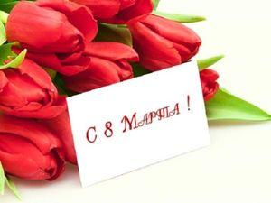 8 марта скидка на ВЕСЬ ассортимент 8% !!!. Ярмарка Мастеров - ручная работа, handmade.
