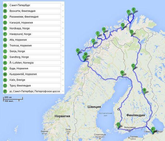 Norway trip 2014: