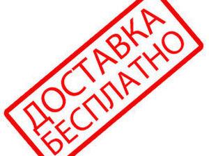 Бесплатная доставка в Москве 14 - 18 августа!. Ярмарка Мастеров - ручная работа, handmade.
