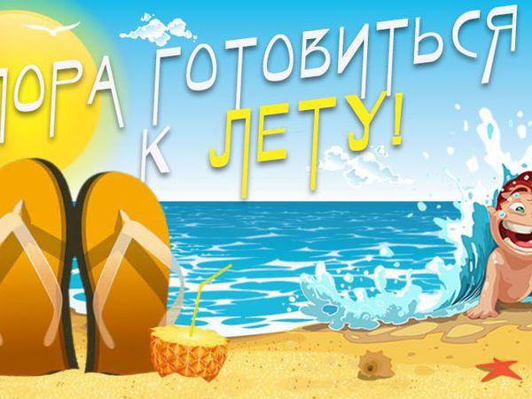 АКЦИЯ 20% на выделенные товары для летнего отдыха   Ярмарка Мастеров - ручная работа, handmade