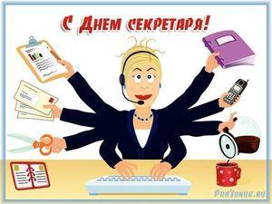 18 сентября - День секретаря! А Вы уже приготовили подарки секретарю Вашей организации?. Ярмарка Мастеров - ручная работа, handmade.