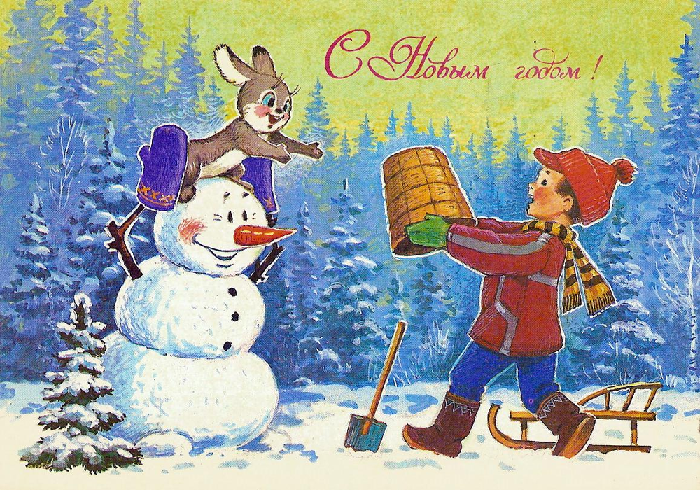 Советские новогодние открытки. Назад в прошлое!, фото № 31
