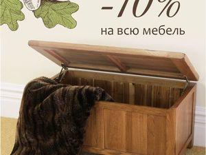 Скидка на мебель!. Ярмарка Мастеров - ручная работа, handmade.