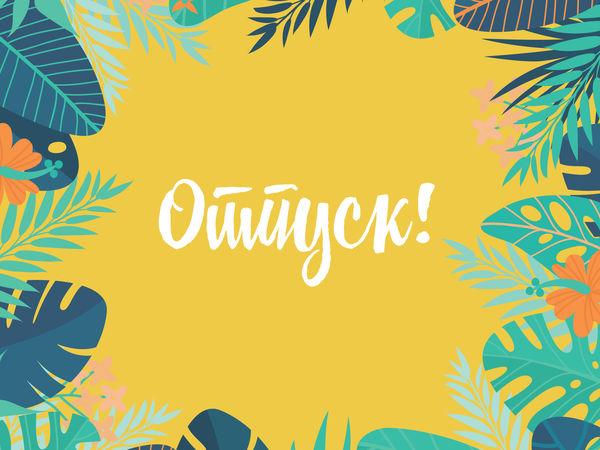 Отпуск! | Ярмарка Мастеров - ручная работа, handmade