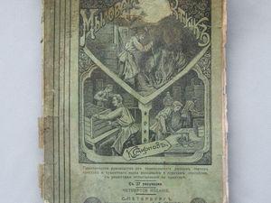 1913 год. Мыловар-практик. Руководство. Ярмарка Мастеров - ручная работа, handmade.