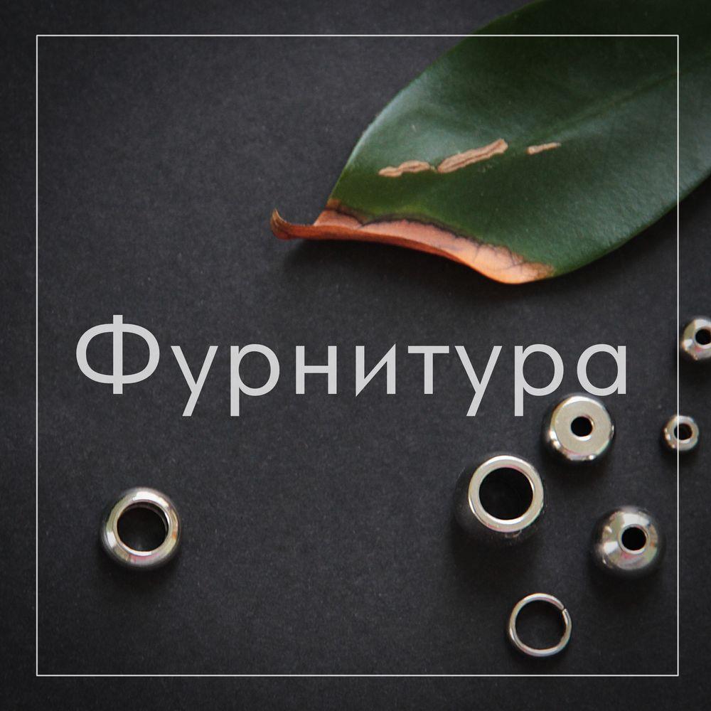 фурнитура для украшений, ювелирная бижутерия, сталь, украшения из камней, качественная фурнитура, украшения с характером, украшения спб, санкт-петербург, натуральные камни, самоцветы, гипоаллергенная фурнитура, стильные украшения, визитная карточка, ювелирный сплав, браслеты из камней, колье с камнями, серьги из камней