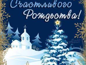 С Рождеством Вас, дорогие!..(друзьям). Ярмарка Мастеров - ручная работа, handmade.