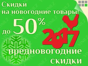 Скидки на новогодние товары до 50% | Ярмарка Мастеров - ручная работа, handmade