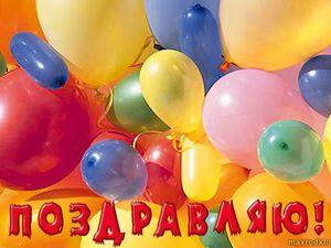 Розыгрыш в честь ДР у Ольги Владимировны!! | Ярмарка Мастеров - ручная работа, handmade