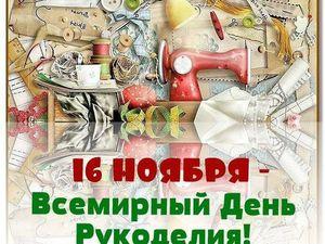 Всемирный день рукоделия. Ярмарка Мастеров - ручная работа, handmade.