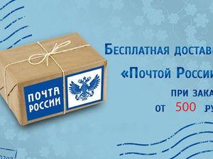 Доставка по России с 5-10 июля от 500 руб бесплатно !. Ярмарка Мастеров - ручная работа, handmade.