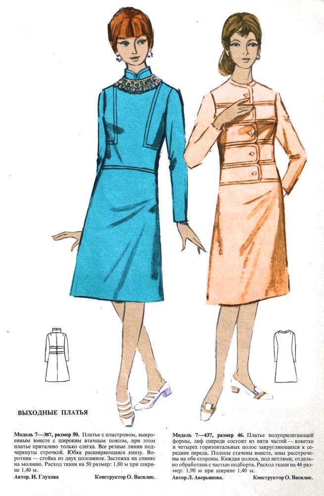 Выкройки из журнала «50 моделей ГУМа» 1972 года. Часть 1, фото № 42