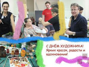 Поздравление с Днём Художника!!!. Ярмарка Мастеров - ручная работа, handmade.