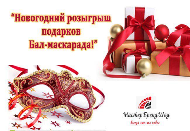 аукцион, подарок на новый год