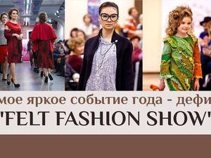 Принимаем заявки на участие в дефиле Felt Fashion Show 2018!. Ярмарка Мастеров - ручная работа, handmade.