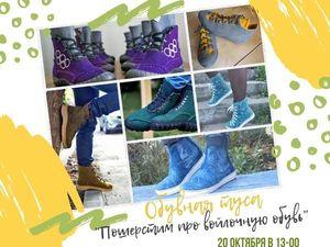 """Обувная туса """"Пошерстим про войлочную обувь""""  20 октября в 13-00. Ярмарка Мастеров - ручная работа, handmade."""