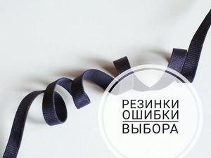Ошибки при выборе резинок для нижнего белья. Ярмарка Мастеров - ручная работа, handmade.