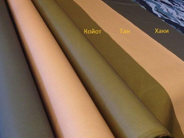 Снова в продаже Ткань Кордон PU 500 - Тан, Хаки (Нато), Койот (Браун)   Ярмарка Мастеров - ручная работа, handmade