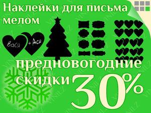 Предновогодние скидки: 30% на наклейки, стикеры, этикетки для письма мелом  (ЗАВЕРШЕНО) | Ярмарка Мастеров - ручная работа, handmade