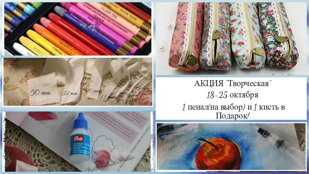 пастель, prym, шёлковые ленты, белые шелковые ленты, кисти