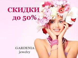 Закрыта!Грандиозные Скидки до 50% от Gardenia. Ярмарка Мастеров - ручная работа, handmade.