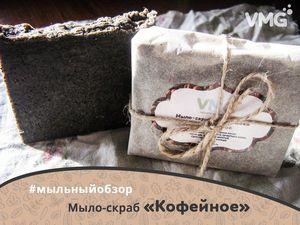 Обзор на Кофейное мыло-скраб натуральное | Ярмарка Мастеров - ручная работа, handmade